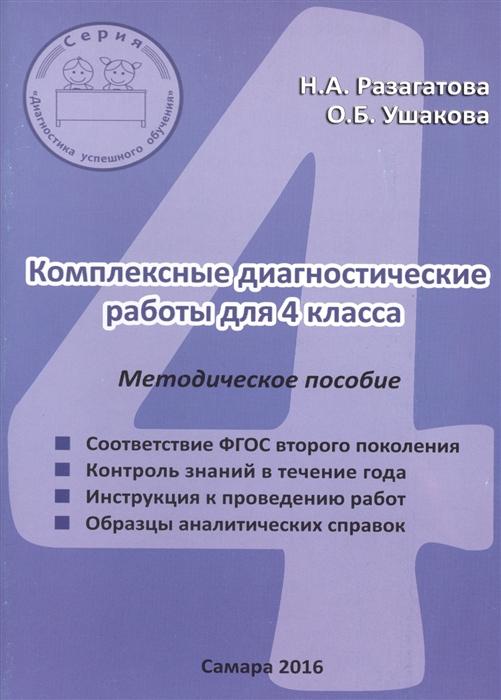 Разагатова Н., Ушакова О. Комплексные диагностические работы для 4 класса Методическое пособие для учителя