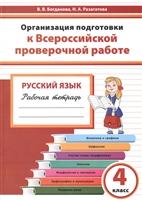 Организация подготовки к Всероссийской проверочной работе. Русский язык. 4 класс. Рабочая тетрадь
