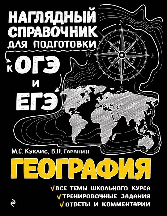 Куклис М., Гаранин В. География