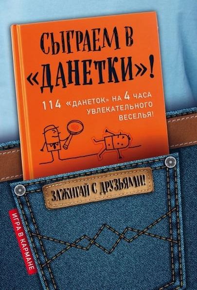 Парфенова И. Сыграем в Данетки цена и фото