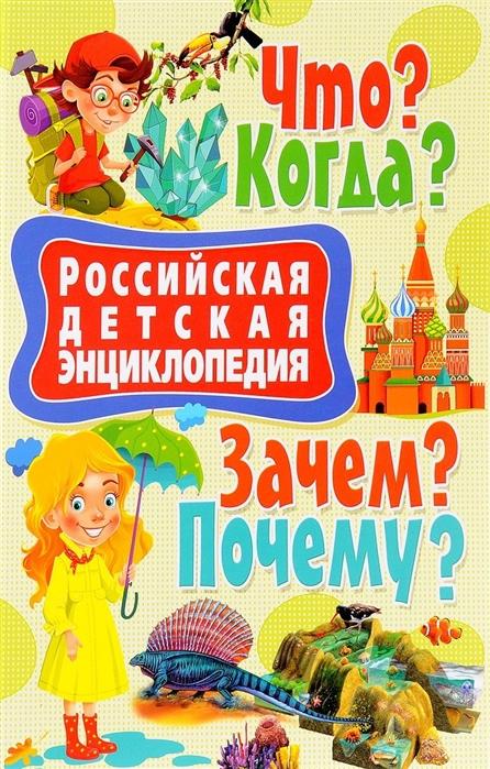Купить Российская детская энциклопедия Что Когда Зачем Почему, Владис, Универсальные детские энциклопедии и справочники