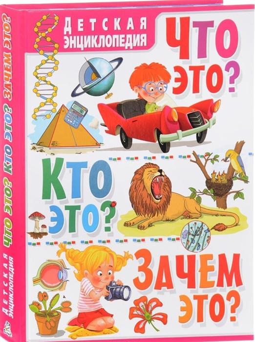 Ортега О., Касарес С., Марсет Х. Детская энциклопедия Что это Кто это Зачем это