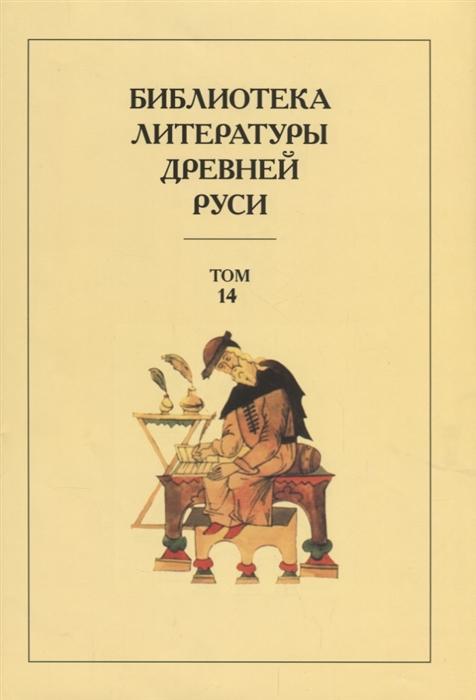 Библиотека Литературы Древней Руси Том 14 Конец XVI-начало XVII века