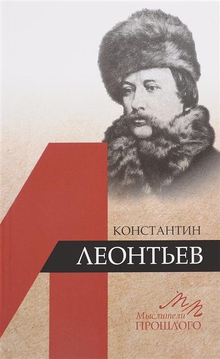 Котельников В. Константин Леонтьев цена 2017