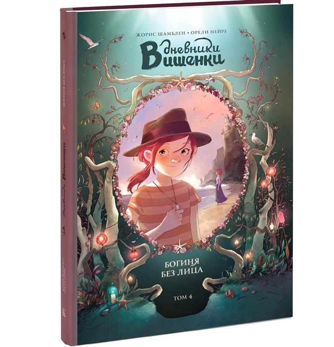 Купить Дневники Вишенки Том 4 Богиня без лица, Манн, Иванов и Фербер, Комиксы для детей