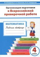 Организация подготовки к Всероссийской проверочной работе по математике. 4 класс. Рабочая тетрадь