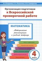 Организация подготовки к Всероссийской проверочной работе по математике. 4 класс. Методические рекомендации к рабочей тетради
