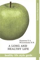 A long and healthy life. Healthy life style guide. Учебное пособие по развитию навыков чтения и говорения на английском языке