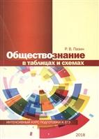 Обществознание в таблицах и схемах. Интенсивный курс подготовки к ЕГЭ. Учебное пособие