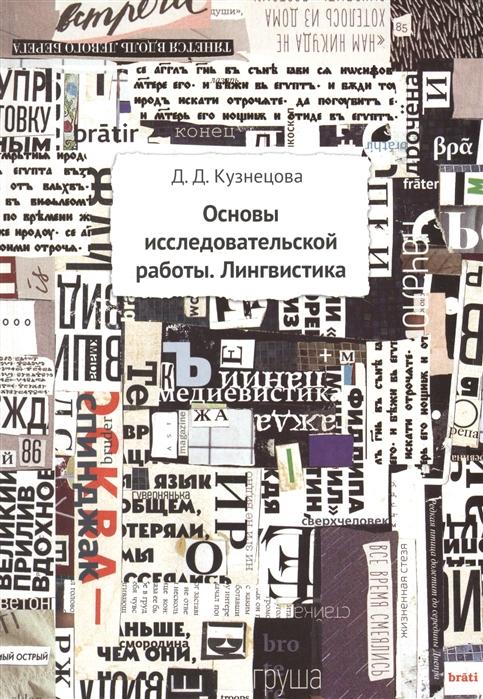 Кузнецова Д. Основы исследовательской работы Лингвистика Методическое пособие презентации для исследовательской работы