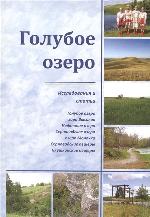 Алексеева Е. (сост.) Голубое озеро Исследования и статьи цена
