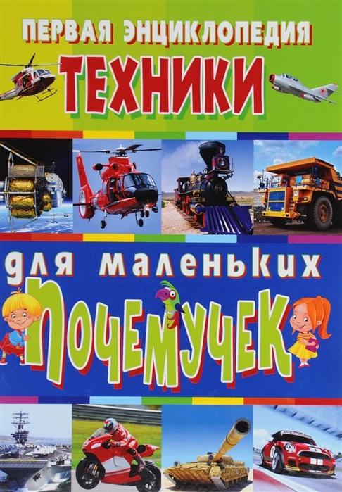 Скиба Т., Школьник Ю. Первая энциклопедия техники для маленьких почемучек цена