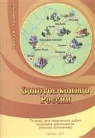 Золотое кольцо России. Тетрадь для творческих работ младших школьников (пишем сочинение)
