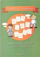 Говорящие картинки. Дидактический комплект. Методические рекомендации и практический материал. Часть 2