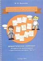 Говорящие картинки. Дидактический комплект. Методические рекомендации и практический материал. Часть 1
