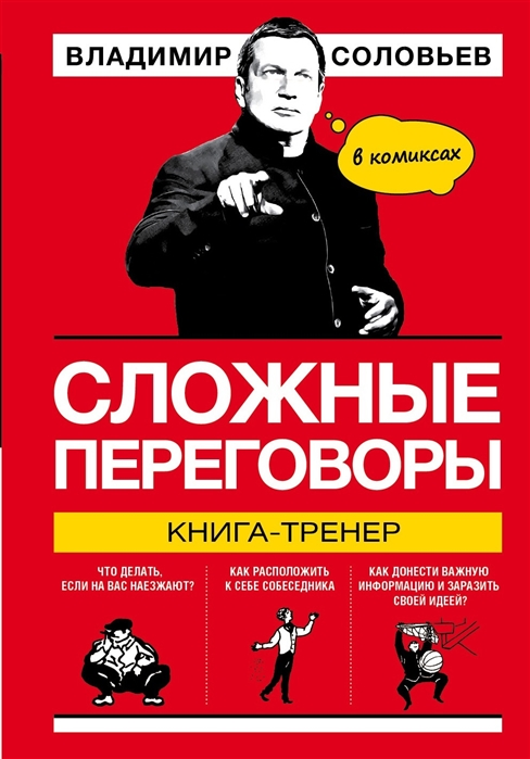 Соловьев В. Сложные переговоры в комиксах Книга-тренер
