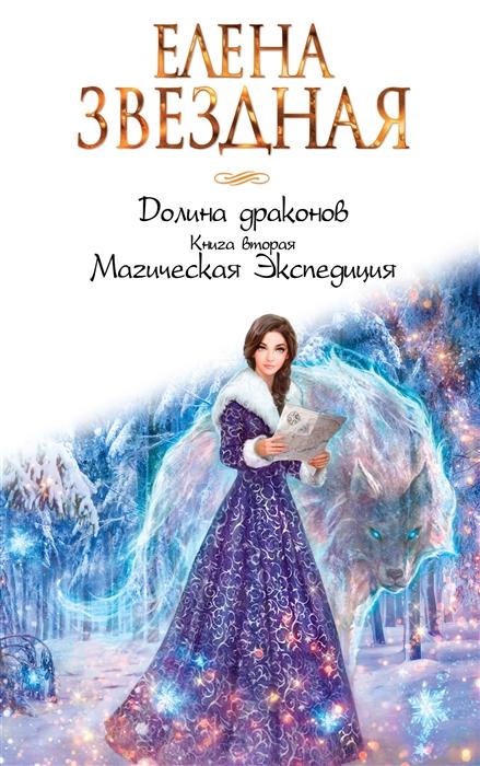 Звездная Е. Долина драконов Книга вторая Магическая Экспедиция