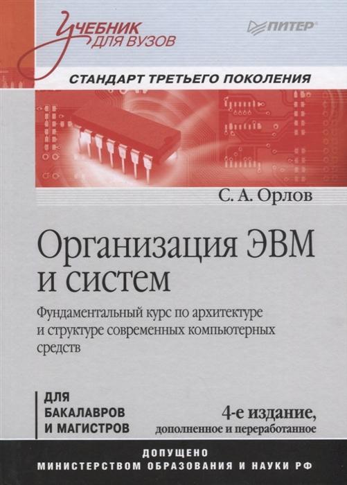 Орлов С. Организация ЭВМ и систем Учебник для вузов архитектура эвм и систем учебник для вузов 2 е изд