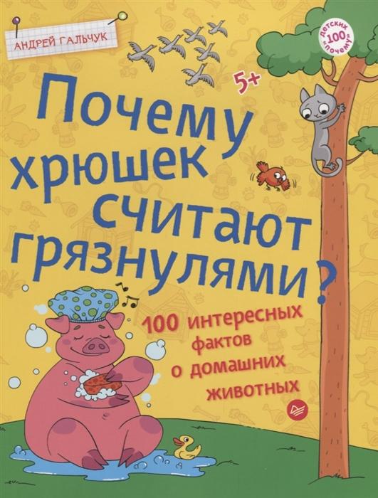 Купить Почему хрюшек считают грязнулями 100 интересных фактов о домашних животных, Питер СПб, Универсальные детские энциклопедии и справочники