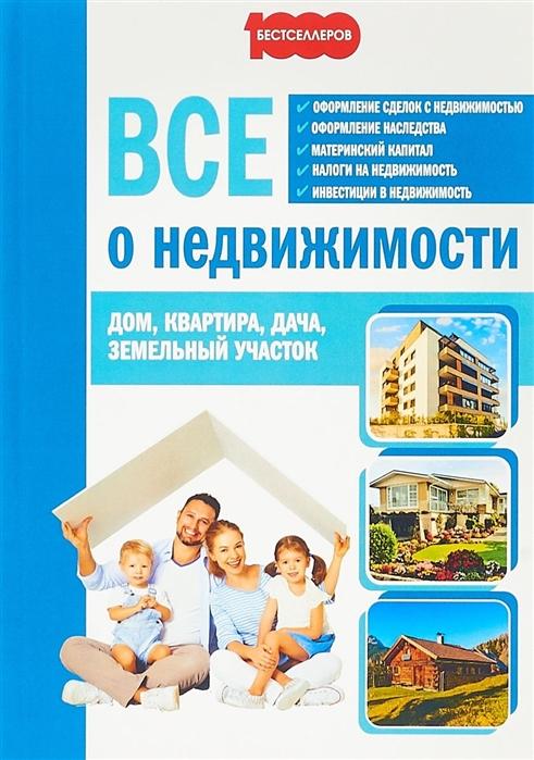 Семенистая Т. Всё о недвижимости Дом Квартира Дача Земельный участок