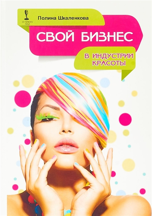 Шкаленкова П. Свой бизнес в индустрии красоты полина шкаленкова свой бизнес в индустрии красоты