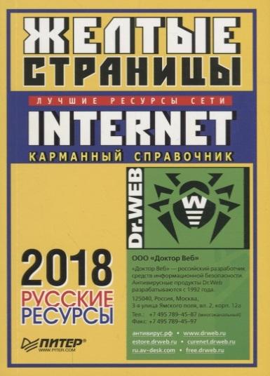 Тычинкин О. (ред.) Желтые страницы Internet 2018 Русские ресурсы цена в Москве и Питере
