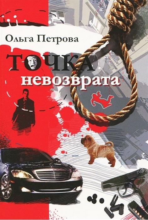 Петрова О. Точка невозврата