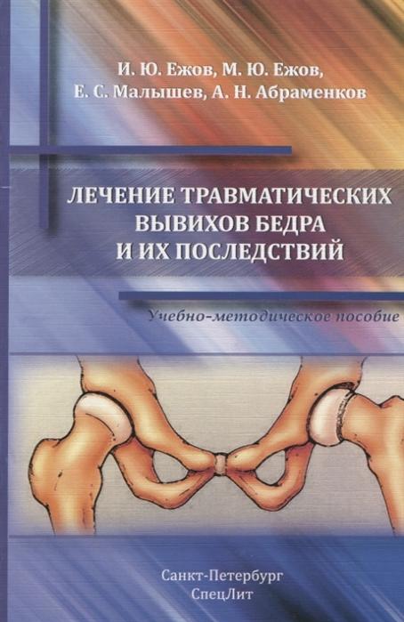 Ежов И., Ежов М., Малышев Е. и др. Лечение травматических вывихов бедра и их последствий