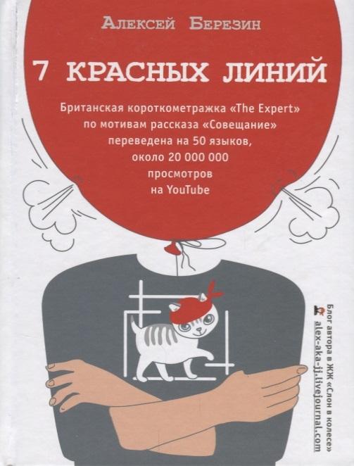 Березин А. 7 красных линий а березин солнечный художественная галерея