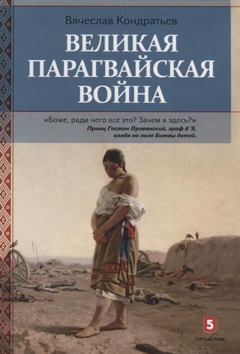 Кондратьев В. Великая парагвайская война