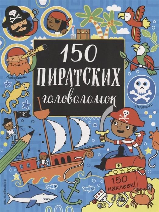 Волченко Ю. (отв. ред.) 150 пиратских головоломок 150 наклеек