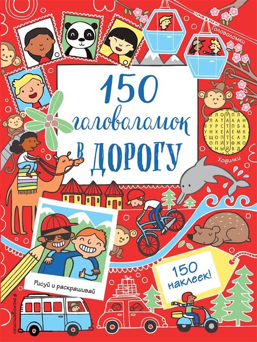 Волченко Ю. (отв. ред.) 150 головоломок в дорогу 150 наклеек волченко ю ред вселенная 100 наклеек для раскрашивания