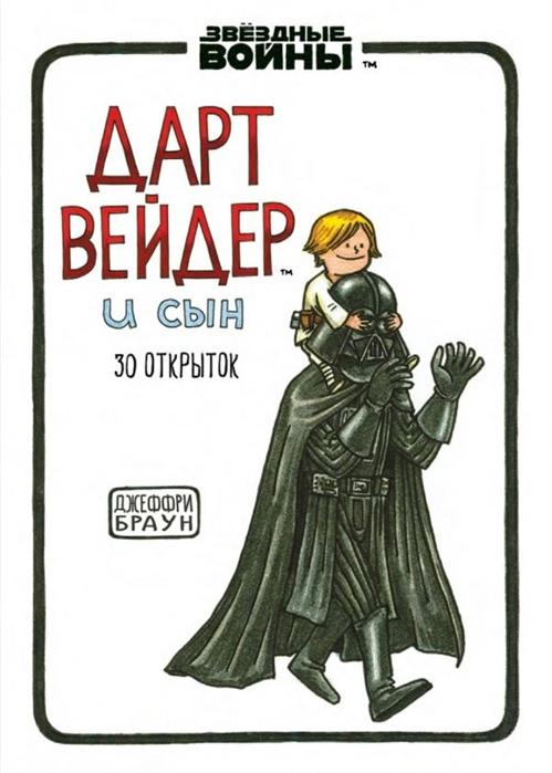 Баун Дж. Дарт Вейдер и сын 30 открыток набор открыток дарт вейдер и сын