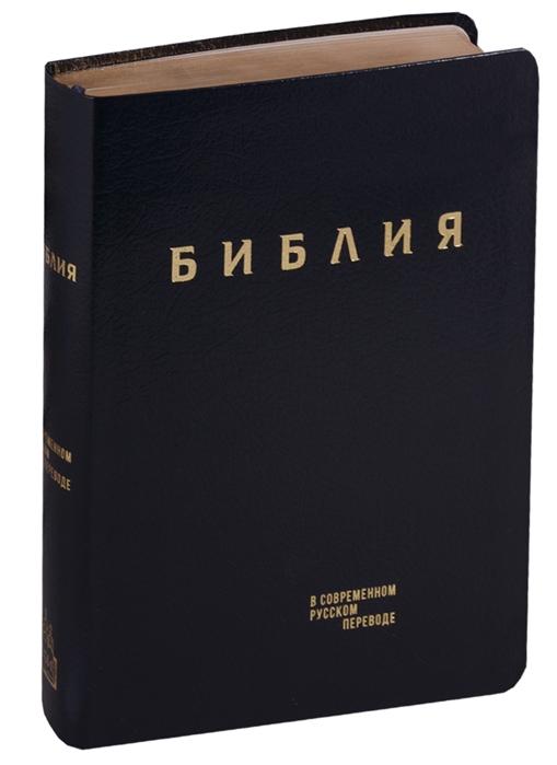 Библия Книги Священного Писания Ветхого и Нового Завета в современном русском переводе тетрадь 48л а5 клетка канц эксмо серебряные цветы на скрепке