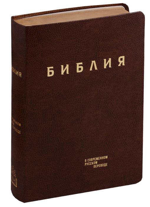 Библия Книги Священного Писания Ветхого и Нового Завета в современном русском переводе