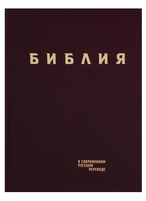 Библия Книги Священного Писания Ветхого и Нового Завета в современном русском переводе библия на еврейском и современном русском языках синяя