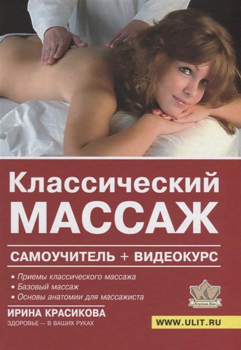 Фото - Красикова И. Классический массаж Самоучитель видеокурс DVD dvd blu ray