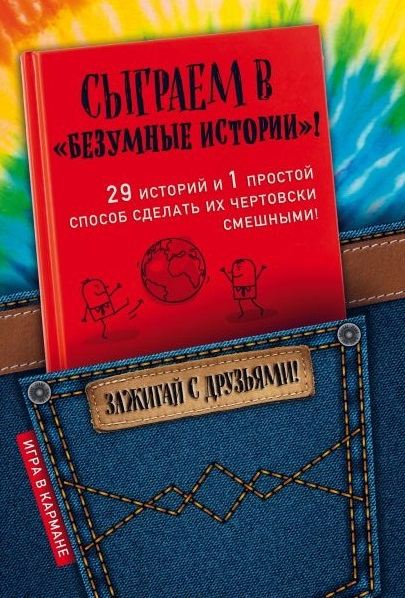 цена на Алексеев Д. Сыграем в Безумные истории