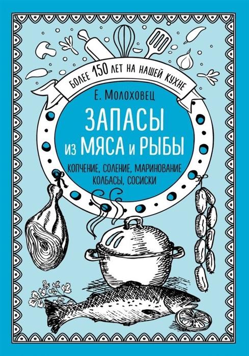 Молоховец Е. Запасы из мяса и рыбы Копчение Соление Маринование Колбасы сосиски е молоховец запасы из грибов и орехов соление маринование сушка