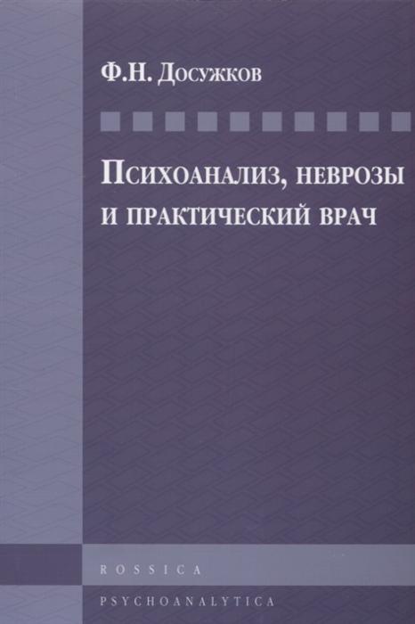 Фото - Досужков Ф. Психоанализ неврозы и практический врач абабков в неврозы