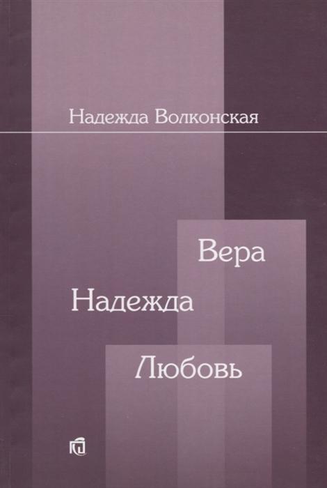 Волконская Н. Вера Надежда Любовь Воспоминания святые мученицы вера надежда любовь и мать их софия