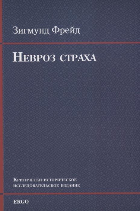 Фрейд З. Невроз страха Критически-историческое исследовательское издание