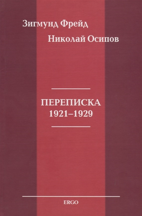 Фрейд З., Осипов Н. Переписка 1921-1929 цена в Москве и Питере