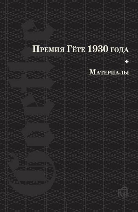 Фрейд З. и др. Премия Гете 1930 года Материалы