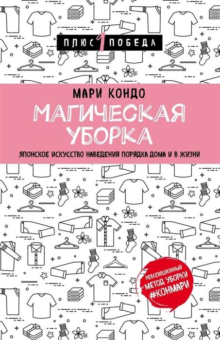 Кондо М. Магическая уборка Японское искусство наведения порядка дома и в жизни кондо м джей ф магическая уборка легкий путь к счастливой жизни комплект из 3 книг