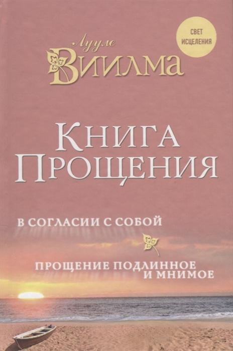 Фото - Виилма Л. Книга прощения В согласии с собой Прощение подлинное и мнимое виилма лууле в согласии с собой