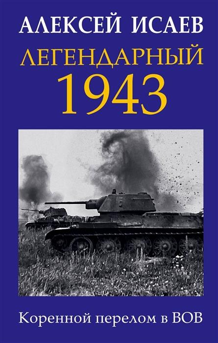 Исаев А. Легендарный 1943 Коренной перелом в ВОВ адольф фон эрнстхаузен война на кавказе перелом мемуары командира артиллерийского дивизиона горных егерей 1942–1943