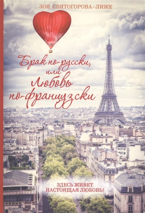 Святогорова-Лиже З. Брак по-русски или любовь по-французски