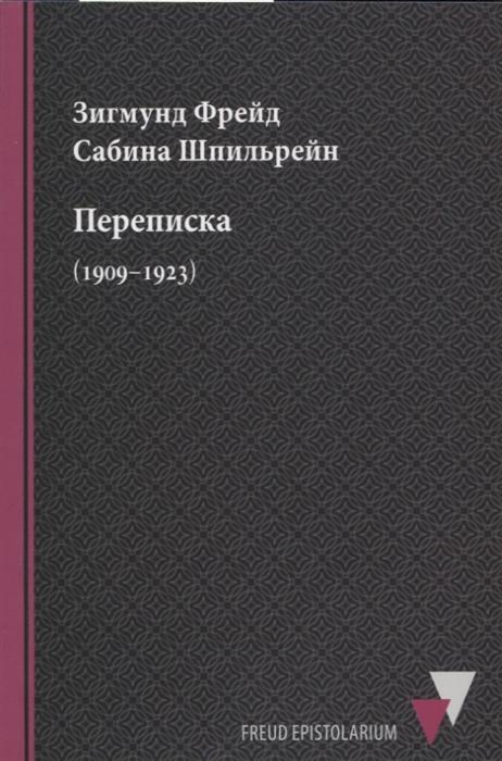 Фрейд З., Шпильрейн С. Переписка 1909 1923