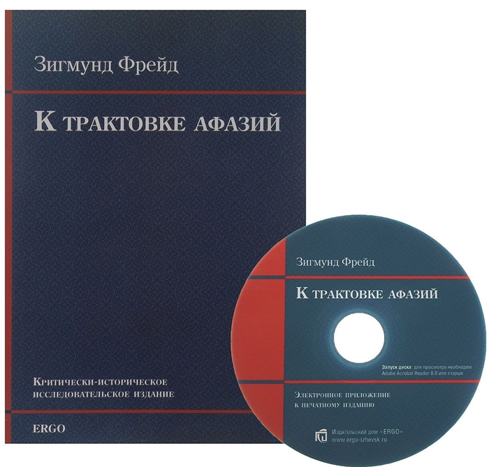 Фрейд З. К трактовке афазий CD